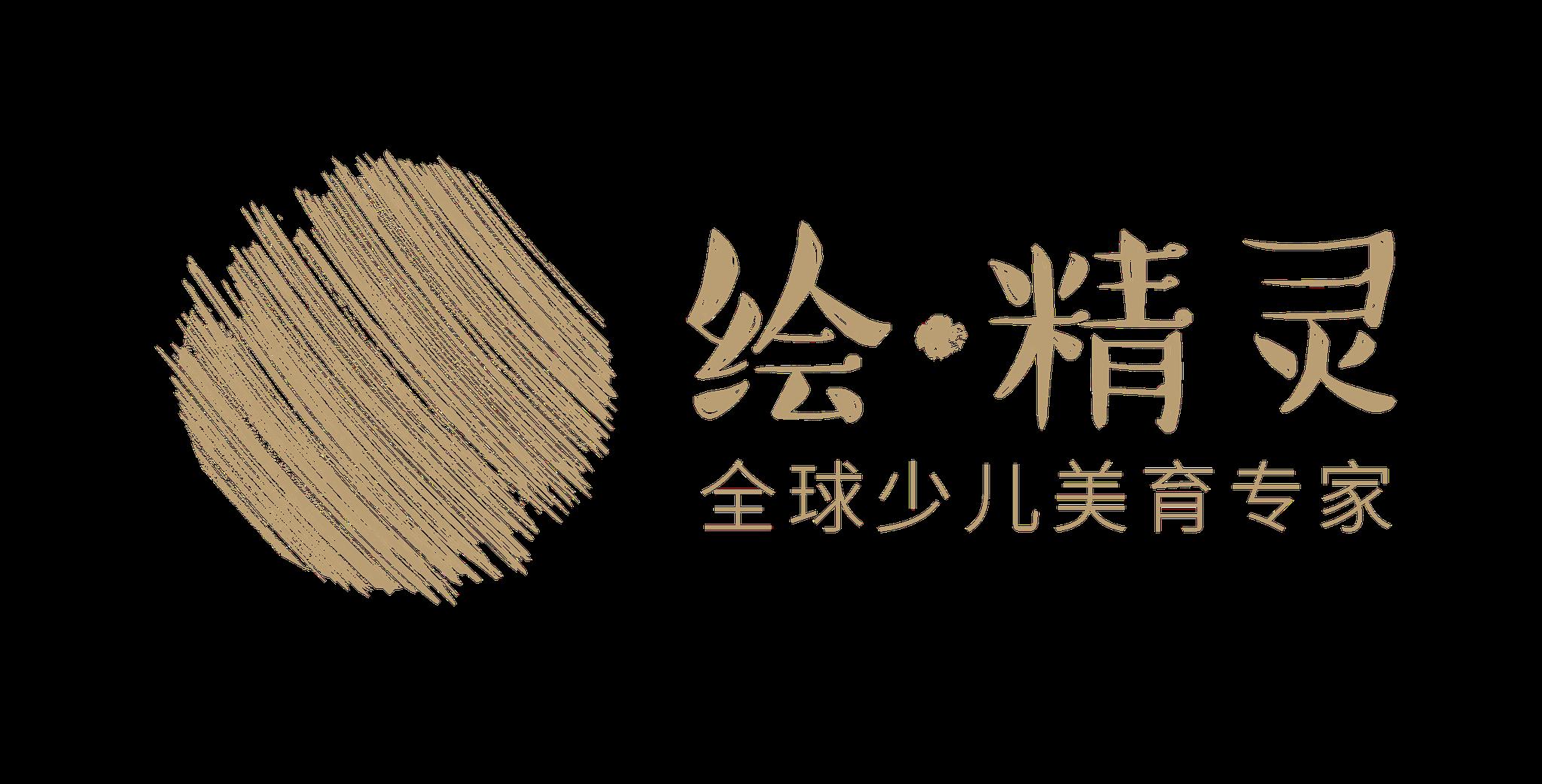 2019新浪教育盛典候选机构:绘精灵国际少儿创意美术