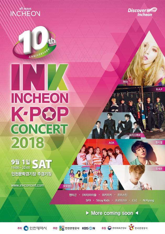 仁川K-Pop演唱会