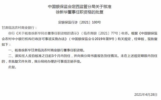 银保监会:核准徐新华甘肃临洮农商行董事任职资格
