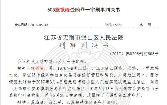 原江阴经信委科长受贿 江化微等为申领项目补贴行贿