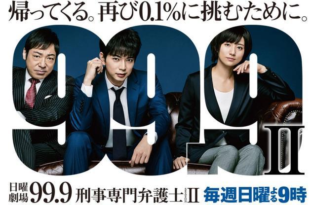 99.9-刑事專業律師-第二季
