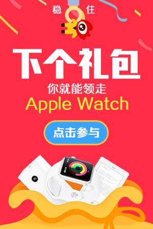 就等你来!签到赢Apple Watch