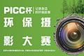 环保摄影大赛