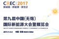 国际新能源大会暨展览会