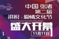 中国张渚第二届梁祝·爱情文化节开幕式