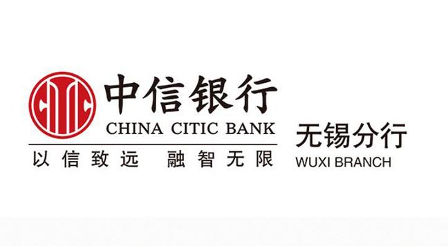 中信银行专题