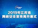 2019年国家网络安全宣传周