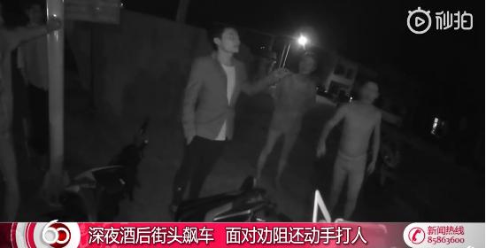 无锡两男子酒后飙车 面对劝阻还打人