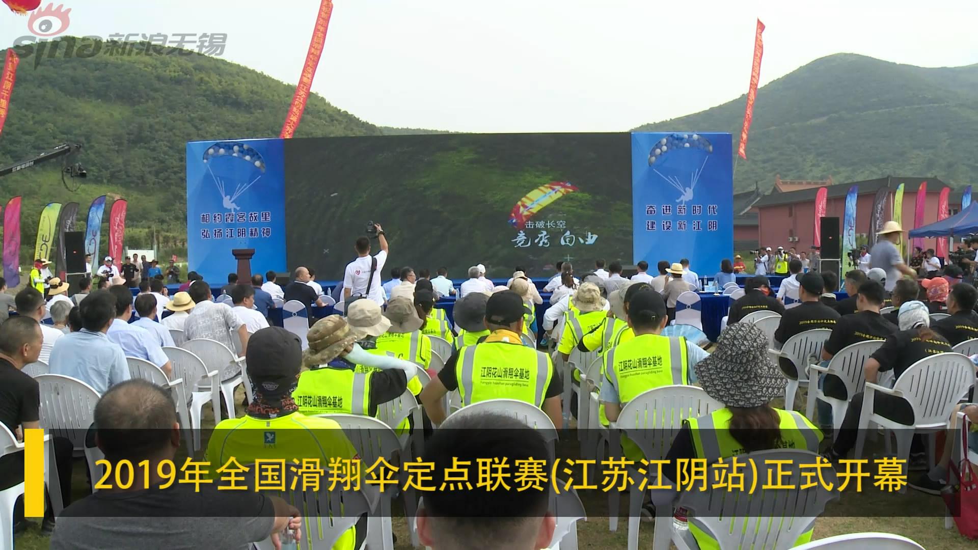 2019全国滑翔伞定点联赛(江苏江阴站)鸣锣开赛