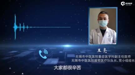 """无锡援鄂医疗队医生王亮:团队力量打造""""无锡速度"""""""