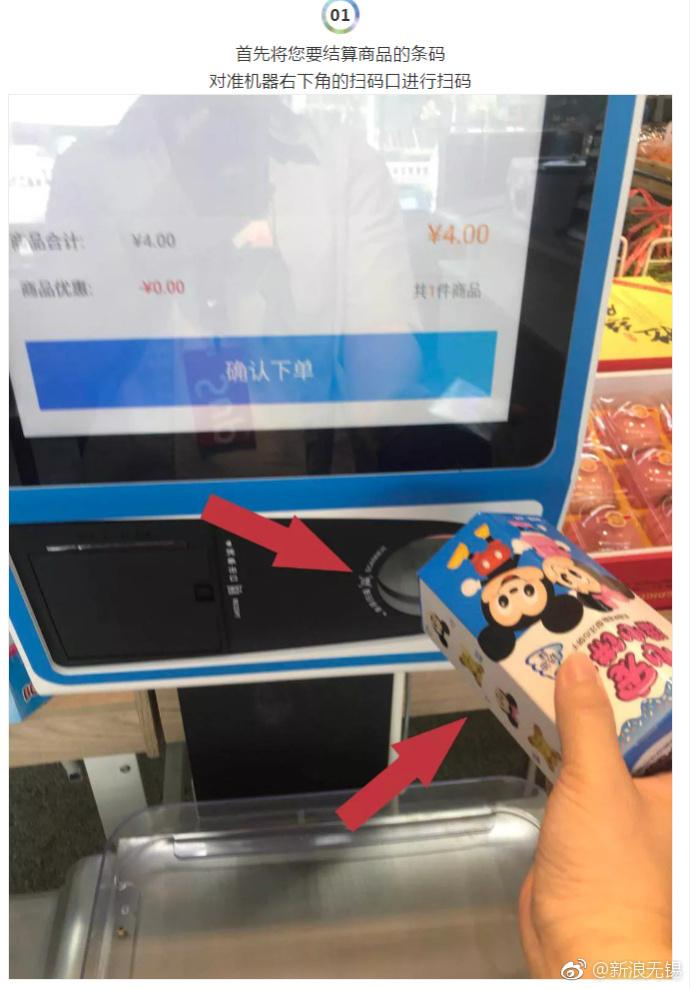 无锡天惠超市这两家店可刷脸支付啦!