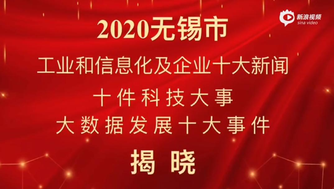 2020无锡大数据发展十大事件正式揭晓
