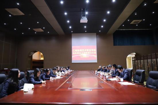 江南影视艺术职业学院举行马克思主义学院成立大会