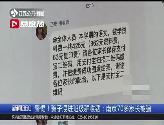 警惕!骗子混进班级群收费:南京70多家长被骗