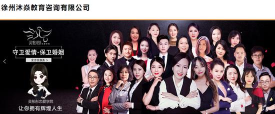 """该""""恋爱学院""""属于徐州某教育咨询公司"""