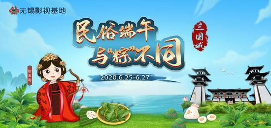 """端午•有礼∣传统民俗过端午,与""""粽""""不同来影城"""