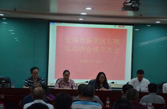 无锡市新吴区石锁运动协会成立