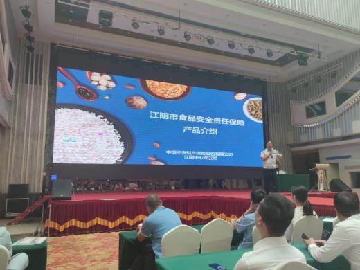 江阴市食品安全责任保险宣介会(大型食品企业专场)成功举办