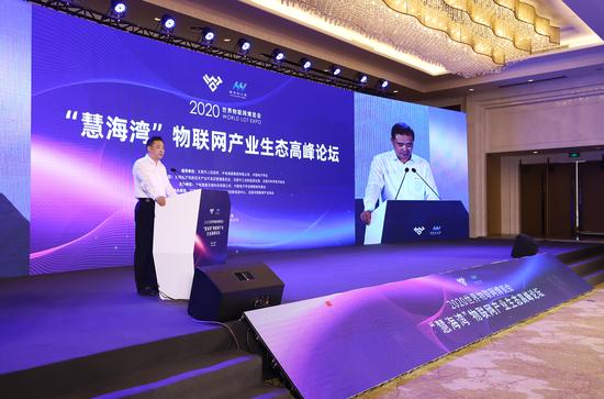 """2020世界物博会——""""慧海湾""""物联网产业生态高峰论坛成功举办"""