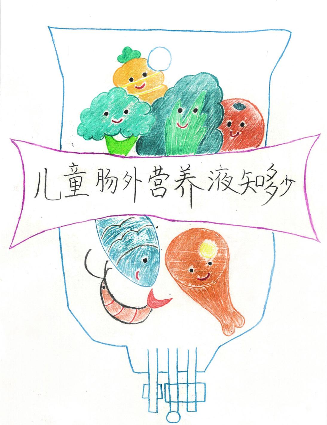 这几幅暖心手绘,道出儿童肠外营养液的秘密