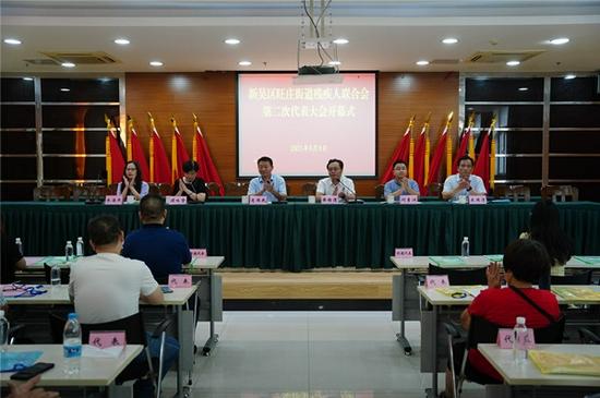 旺庄街道残疾人联合会第二次代表大会顺利召开