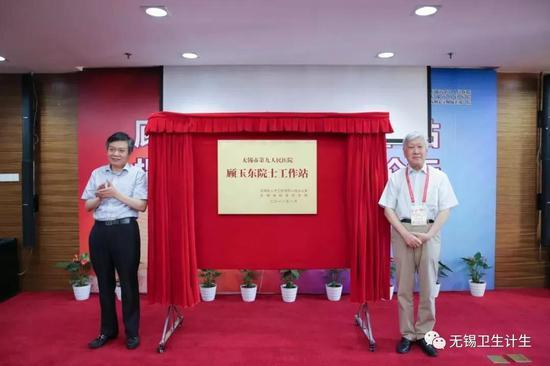 顾玉东院士、滨湖区区长陈锡伦共同为院士工作站揭牌