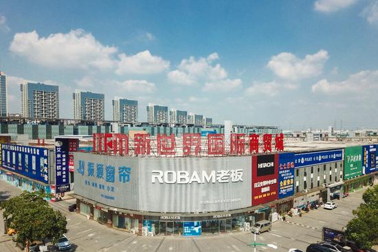 新世界国际商贸城实景图
