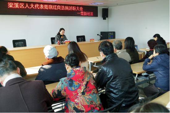 梁溪区一届人大上马墩街道代表小组的代表述职率已达70%