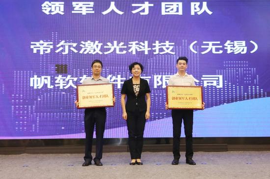 """△窦虹为2020年度无锡市""""太湖人才计划""""2个领军人才团队项目授牌"""
