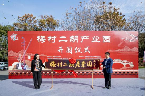 梅村二胡产业园盛大开园 梅里文化小镇再添新景