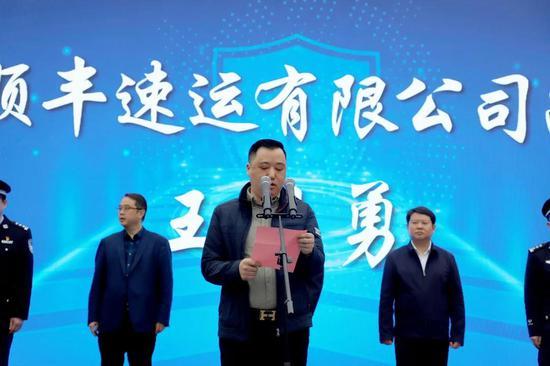 """""""骑兵反诈宣传队""""代表无锡市顺丰速运有限公司副总经理王胜勇在现场表态发言"""