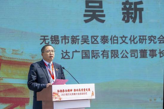 无锡市新吴区泰伯文化研究会会长、达广国际有限公司董事长吴新