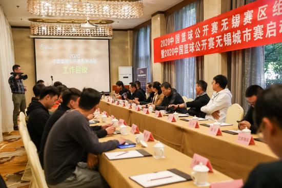 """""""2020中国篮球公开赛系列活动·无锡""""拉开序幕"""