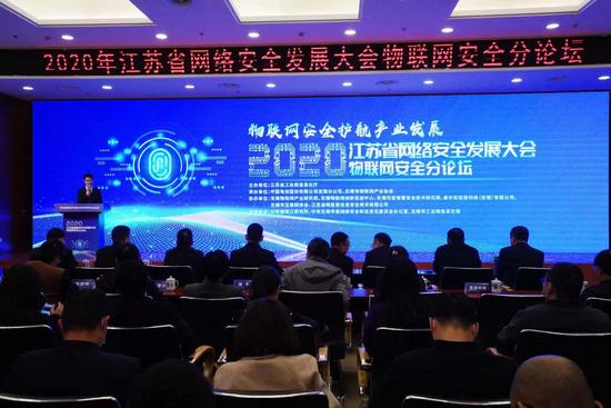 2020年江苏省网络安全发展大会 物联网安全分论坛成功召开