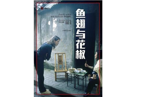 《鱼翅与花椒》,作者:(英)扶霞·邓洛普,译者:何雨珈,版本:上海译文出版社,2018年7月。