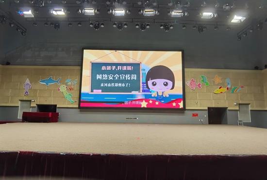 图 |青春剧场播放网络安全微视频展映