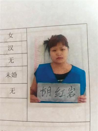 2008年,假冒胡红岩的女子被刑事拘留时的照片。受访者供图