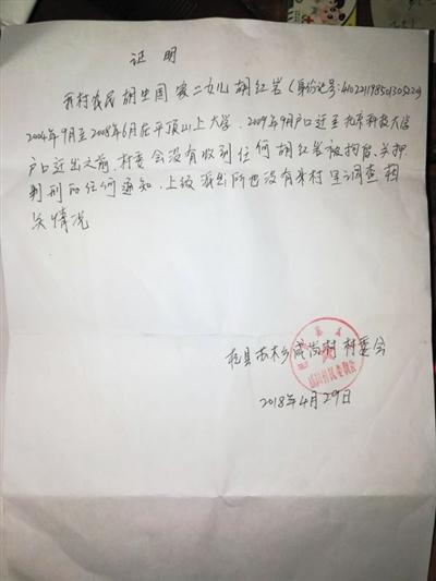 胡红岩籍贯所在的咸岗村村委会出具的证明信。受访者供图