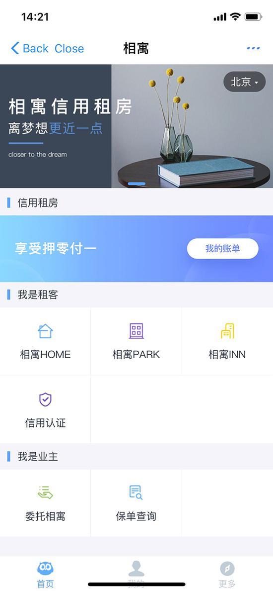 """""""相寓""""app界面"""