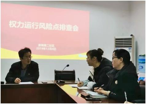 梅村街道香梅第二社区加强权力运行风险防控