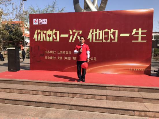 第16届完美百城千店万人献血活动在河北迁安举办