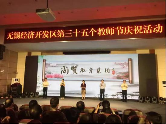 """无锡经开区首个教育集团取名""""尚贤"""""""