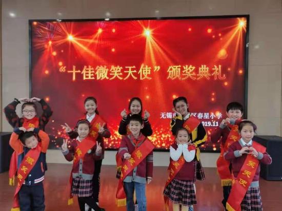 """春星小学评选十佳""""微笑天使"""" 为构建学校""""星形象""""团队助力"""