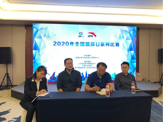 首次采用直播竞赛!2020年全国蹦床U系列比赛在锡圆满举行