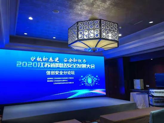 2020年江苏省网络安全发展大会信创安全分论坛成功举办