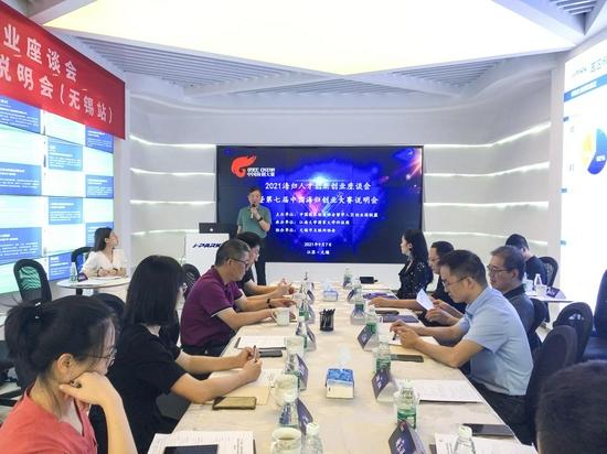 2021海归人才创新创业座谈会暨第七届中国海归创业大赛  说明