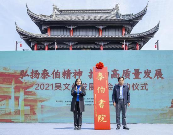 无锡市委宣传部常务副部长陆惠玲和无锡市委统战部常务副部长、市侨办主任吕勤彬为泰伯书院揭牌。