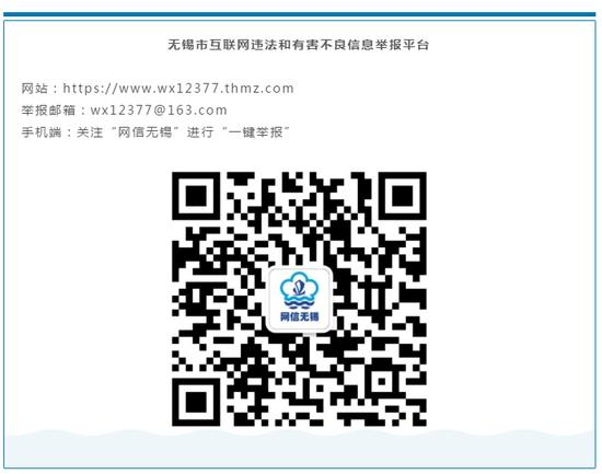 无锡10月注销非法网站域名98个,禁言违规微信公众号2个
