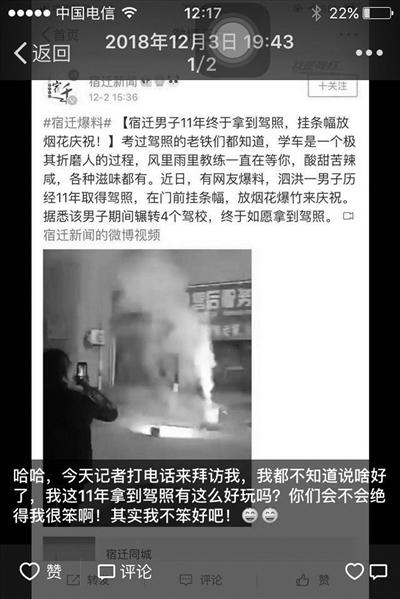 同样在朋友圈,陈祥回应马路杀手质疑。