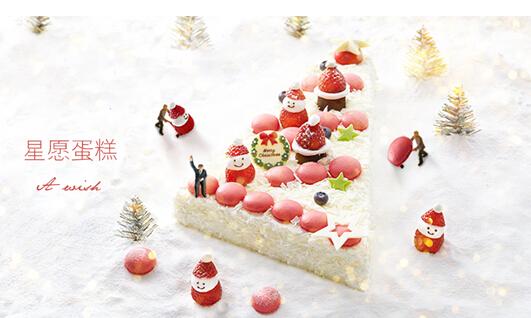 圣诞节让星愿蛋糕为你加点幸福